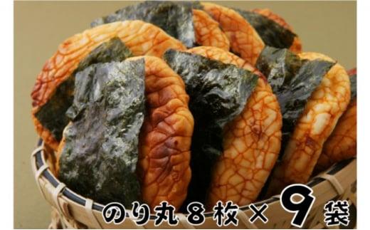 [№5904-0308]林田のおせんべい のり丸9セット