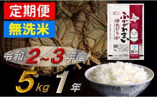 ゆめぴりか無洗米1年定期便(5kg×12回発送)【北海道 米 道産米】