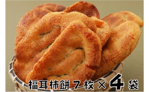 [№5904-0305]林田のおせんべい 福耳柿餅4セット