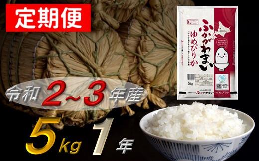 ゆめぴりか1年定期便(5kg×12回発送)【北海道 米 道産米】