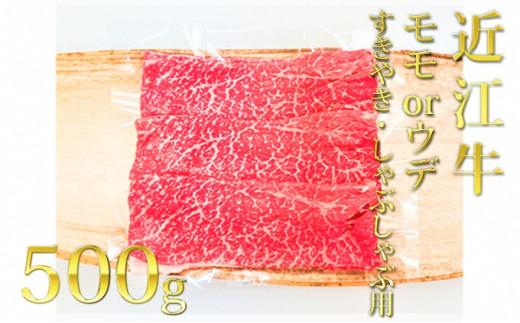 [№5900-0279]近江牛モモ・ウデ(すき・しゃぶ)500g