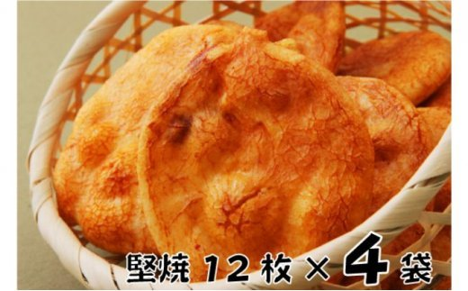 [№5904-0303]林田のおせんべい 堅焼4セット