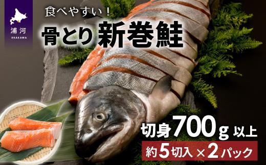 骨とり新巻鮭(甘塩)切身半身700g以上[01-943]