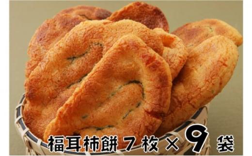[№5904-0306]林田のおせんべい 福耳柿餅9セット
