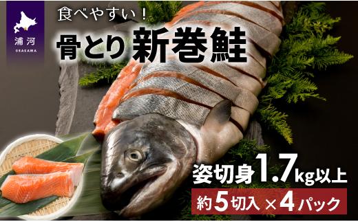 骨とり新巻鮭(甘塩)姿切身1.7Kg以上[01-944]