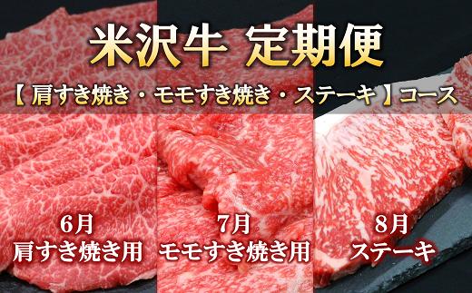 1182【令和3年6月開始】米沢牛定期便[全3回]すき焼き用(肩・モモ)・ステーキコース【辰巳屋牛肉店】