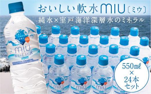 おいしい軟水miu〔ミウ〕550ml×24本セット