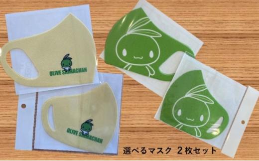 [№5668-0571]小豆島 限定 洗って使える!オリーブ しまちゃん マスク 2枚セット
