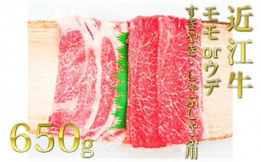 [№5900-0282]近江牛ロース&モモ・ウデ(すき・しゃぶ)650g