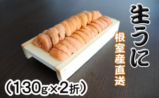 C-30047 【北海道根室産】エゾバフンウニ130g×2折(オレンジ~茶色)