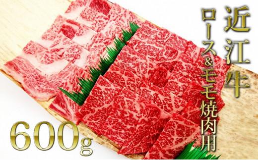 [№5900-0145]近江牛ロース&モモ(焼肉)650g