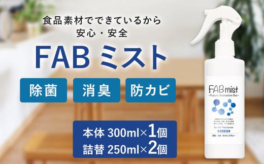 FABミストボトル 詰替セット 本体300ml×1 詰替用250ml×2 除菌 消臭 防カビ