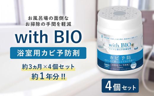 with BIO 浴室用 カビ予防剤 4個【約1年分】BB菌 納豆菌