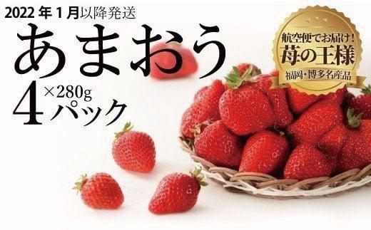 福岡県が誇るいちごの王様「あまおう」を航空便でお届けします。