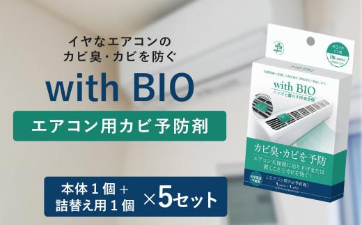 with BIO エアコン用 カビ予防剤 【本体1個+詰替え用1個】×5