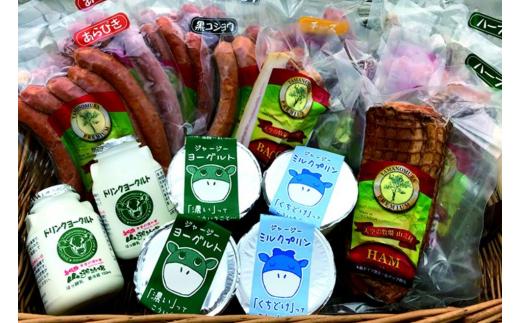 ニコニコ20点セット 乳製品 肉製品 詰め合わせ ヨーグルト ソーセージ ベーコン ミルクプリン ジャージー牛 山之村牧場