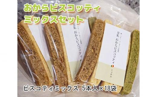 No.122 おからビスコッティミックスセット / 大豆 豆腐 豆乳 ソイ ヘルシー ビーガン ヴィーガン 洋菓子 焼き菓子 大阪府 特産品