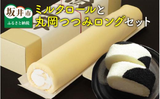 牛乳屋さんだからできるロールケーキ 「ミルクロール」と「丸岡つつみロング」セット [B-0903]