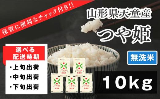03A1053 つや姫無洗米10kg(保管に便利なチャック付!)