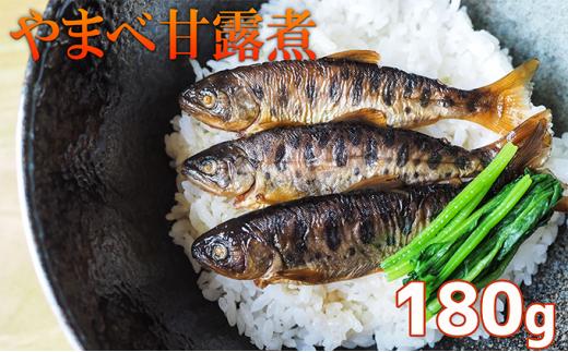 [№5779-0453]北海道日高町≪釣り堀いざわ≫特製やまべ甘露煮180g