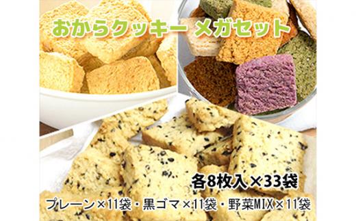 No.123 おからクッキー メガセット / 大豆 豆腐 豆乳 ソイ ヘルシー ビーガン ヴィーガン 洋菓子 焼き菓子 大阪府 特産品