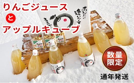 [№5228-0515]りんごジュース(ふじ、王林、各3本)6本とアップルキューブ3袋【弘前市産・青森りんご】