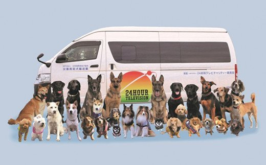 No.139 日本捜索救助犬協会の活動を応援!1万円 / 支援 感謝状 埼玉県
