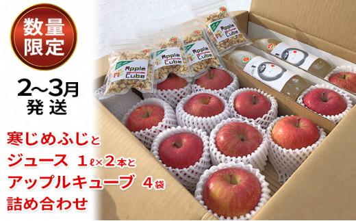 [№5228-0516]2~3月 りんご農家詰め合わせセット(家庭用寒じめふじ10~12玉 約3キロ、りんごジュース1L×2本、アップルキューブ20g×4袋)【弘前市産・青森りんご】