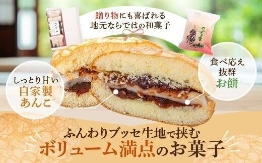 【C45032】銘菓『やぶさめの里』(10個入×5箱)