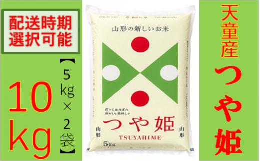 03A1051 つや姫10kg (5kg×2袋)