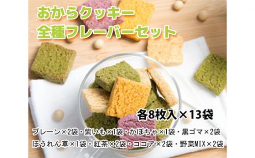 No.119 おからクッキー 全種フレーバーセット / 大豆 豆腐 豆乳 ソイ ヘルシー ビーガン ヴィーガン 洋菓子 焼き菓子 大阪府 特産品