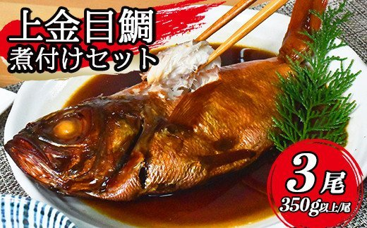海産屋の「上金目鯛の煮付けセット」