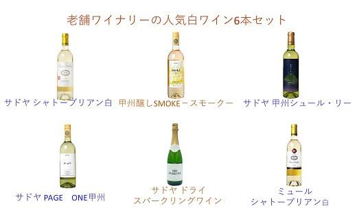 【サドヤ】老舗ワイナリーの人気白ワイン6本セット(ヴィンテージワイン入り)
