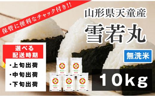 03A1052 雪若丸 無洗米10kg(保管に便利なチャック付!)