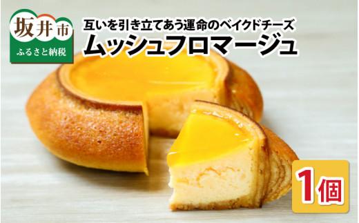 バターにこだわったムッシュフロマージュ 240g × 1個 [A-0814]