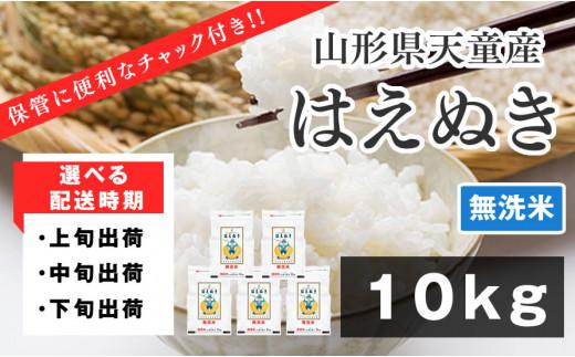 03A1050 はえぬき無洗米10kg(保管に便利なチャック付!)