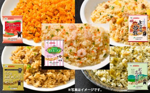 No.142 熊本県産こだわり炒飯バラエティセットA 230g×10 / 冷凍食品 米飯 チャーハン 熊本県 特産品