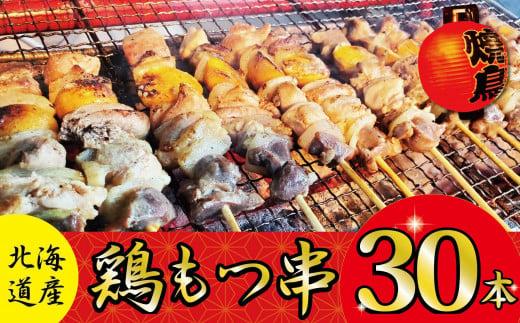 北海道産【鶏もつ串】 30本セット(ボリューム満足!1本40g)【01112】