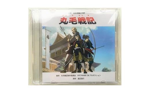 <渡辺浩行先生直筆サイン入り>DVDアニメ「丸毛戦記」(全編)【1117266】
