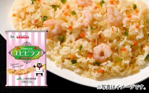 No.145 熊本県産こだわり炒飯 洋食屋さんのエビピラフ 230g×10 / 冷凍食品 えびピラフ 熊本県 特産品