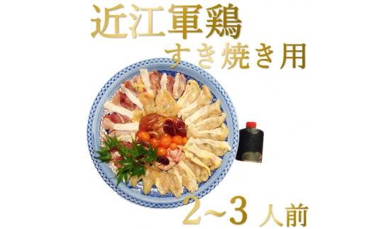 [№5900-0317]滋賀県産 朝引き近江軍鶏のすき焼き 2~3人用