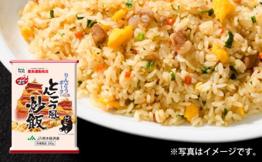 No.144 熊本県産こだわり炒飯 りんどうポークのとんこつ風炒飯 230g×10 / 冷凍食品 チャーハン 熊本県 特産品