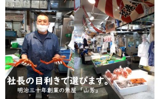 明治30年創業の魚屋「山芳」/社長の目利きで選びます。