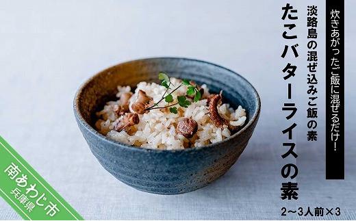 淡路島の混ぜ込みご飯の素 たこバターライスの素(2合用)2~3人前 ×3