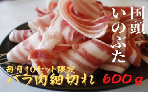 国頭イノブタ(猪豚) 細切れスライス600g【毎⽉10セット限定】