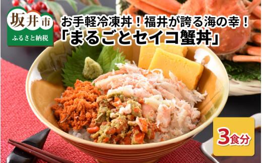 お手軽冷凍丼! 福井が誇る海の幸!!「まるごとセイコ蟹丼」3個セット [B-0501]