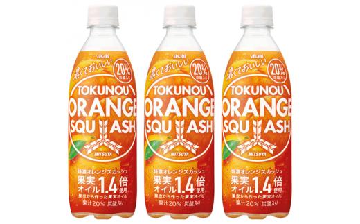 『三ツ矢』特濃オレンジスカッシュPET500ml 24本