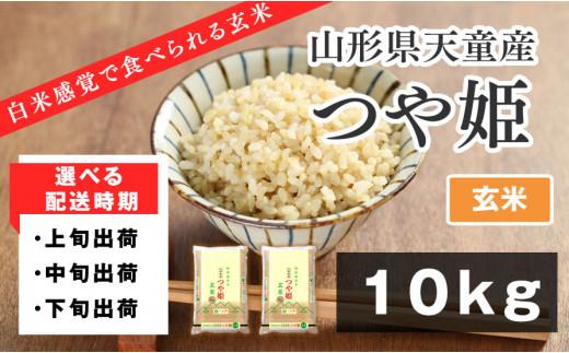 03A1080 【やわらかく炊ける玄米】つや姫10kg (5kg×2袋)