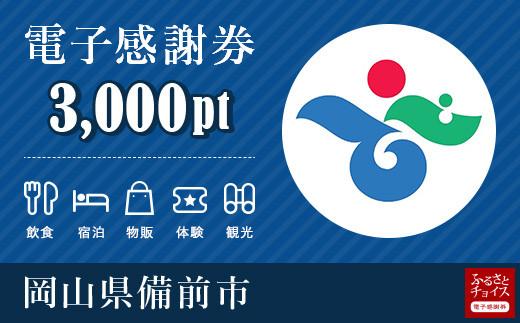 備前市電子感謝券 3,000pt(1pt=1円)