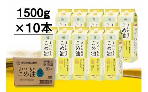 03F5060 まいにちのこめ油(1500g×10本)